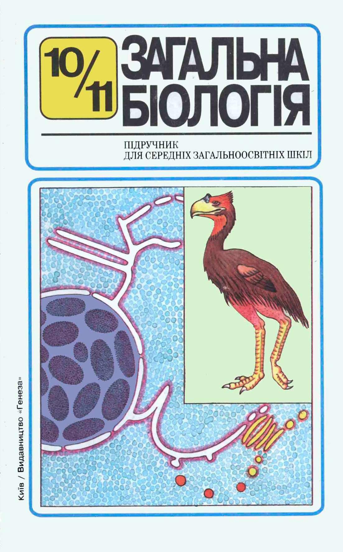 Загальна біологія 11 клас кучеренко підручник.